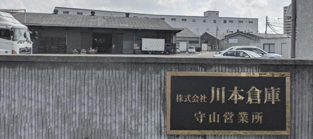 川本倉庫守山営業所