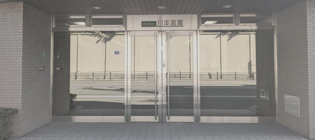 川本倉庫本社入口